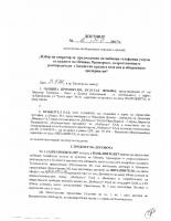 Договор №16 от 24.01.2017г.