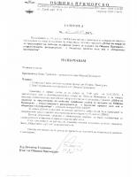 Заповед №23 от 10.01.2017г.
