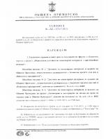 Заповед за удължаване срок за входиране н аоферти
