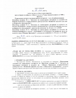 Договор № 19 от 30.01.2017г.