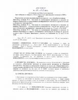 Договор № 20 от 30.01.2017г.
