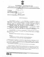 Протокол от 06.03.2016г.