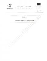 Приложение № 1 към Договор №329 от 07.12.2017г. – Техническа спецификация