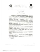 Решение № 170 от 09.03.2018г.