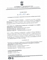 Решение № 285 от 26.04.2017г. на Кмета на Община Приморско