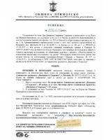 Решение №1097 от 31.10.2017г.