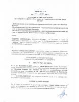 Договор №78 от 23.03.2017г.