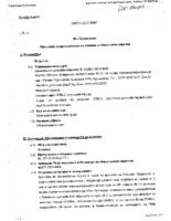 Обявление за преключване договор за обществена поръчка