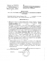 Декларация по чл.12,ал.4 ЗПУКИ