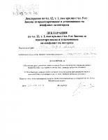 Декларации по чл.12,т.1 ,чл.5 Общински съветници