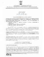 Договор № 185 от 22.06.2017г.