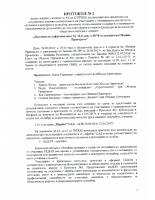 Протокол № 2 от 30.05.2017г.