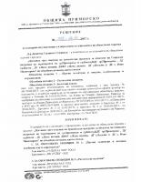 Решение № 333 от 12.05.2017г.