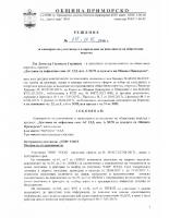 Решение № 478 от 07.06.2017г. на Кмета на Община Приморско