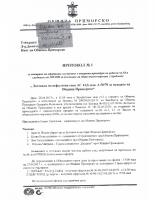 Протокол №1 от 17.05.2017г.