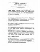 Договор №101 от 07.04.2017г.
