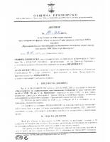 Договор №117 от 03.05.2017г.