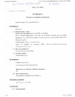Решение №155 от 09.03.2017г. за откриване на процедура