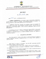 Договор №244 от 31.07.2017г.