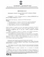 Протокол №3 от 02.06.2017г.