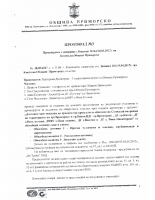 Протокол №3 от 10.05.2017г.-доставка на храни