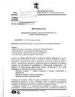 Протокол №2 от 05.05.17