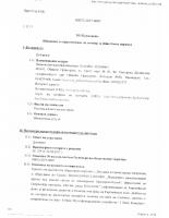 Обявление за приключване на договор за обществена поръчка
