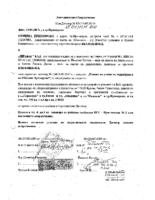 Допълнително споразумение към Договор № 124 от 15.05.2017г.