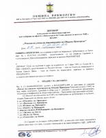 Договор № 124 от 10.05.2017г.