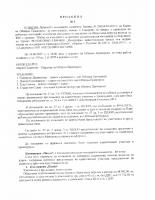 Протокол №3 от 22.06.2017г.