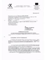 Ценово предложение към Договор № 194 от 15.05.2018г.