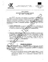 Договор № 194 от 15.05.2018г.
