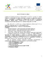 Протокол № 2 от 26.02.2018г.