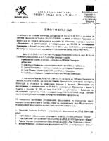 Протокол №3 от 01.03.2018г.