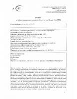 Обява за обществена поръчка на стойност по чл.20, ал.3 от ЗОП