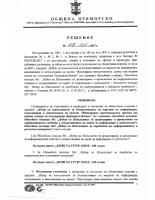 Решение № 1058 от 13.10.2017г.