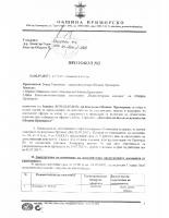 Протокол № 2 от 02.08.2017г.