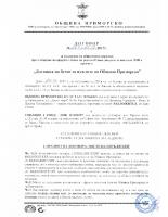 Договор № 264 от 29.08.2017г.