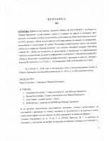 Протокол №2 от 11.09.2017г.
