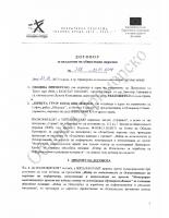 Договор №312 от 23.11.2017