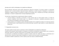 Критерии на ЕС за ЕОП за оборудване за получаване на изображения