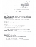 Протокол от 31.10.2017г.
