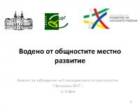 ВОМР – презентация от Комитета за наблюдение на Споразумението за партньорство, състоял се на 7 февруари 2017 г.