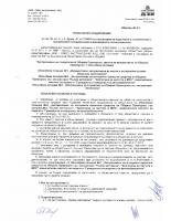 Приложение № 1 към Договор № 324 от 05.12.2017г. – Техническо предложение на ИЗПЪЛНИТЕЛЯ