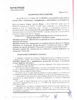 Приложение № 1 към договор № 323 от 05.12.2017г.- Техническо предложение на ИЗПЪЛНИТЕЛЯ