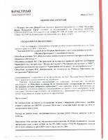 Приложение № 2 към договор № 323 от 05.12.2017г.- Ценово предложение на ИЗПЪЛНИТЕЛЯ