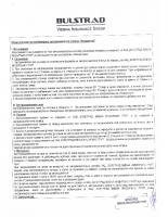 Приложение № 3 към договор № 323 от 05.12.2017г.- Общи условия на ИЗПЪЛНИТЕЛЯ