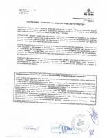 Приложение № 3.1към Договор № 324 от 05.12.2017г. – Общи условия на ИЗПЪЛНИТЕЛЯ