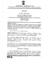 Договор № 323 от 05.12.2017г.