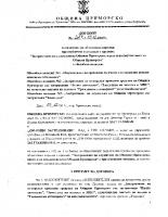 Договор № 324 от05.12.2017г.